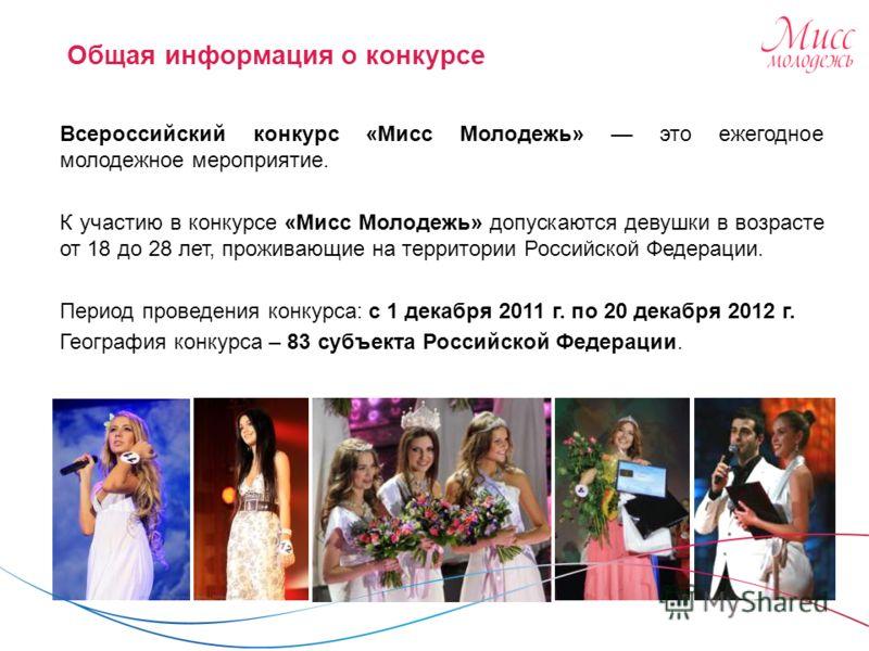 Всероссийский конкурс «Мисс Молодежь» это ежегодное молодежное мероприятие. К участию в конкурсе «Мисс Молодежь» допускаются девушки в возрасте от 18 до 28 лет, проживающие на территории Российской Федерации. Период проведения конкурса: с 1 декабря 2