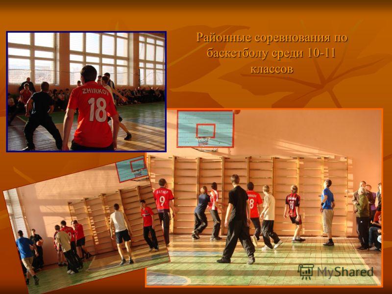 Районные соревнования по баскетболу среди 10-11 классов