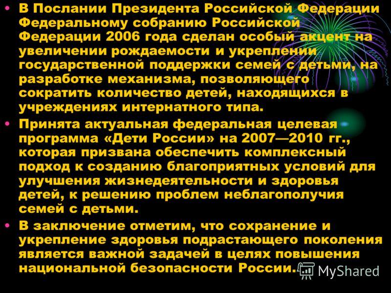 В Послании Президента Российской Федерации Федеральному собранию Российской Федерации 2006 года сделан особый акцент на увеличении рождаемости и укреплении государственной поддержки семей с детьми, на разработке механизма, позволяющего сократить коли