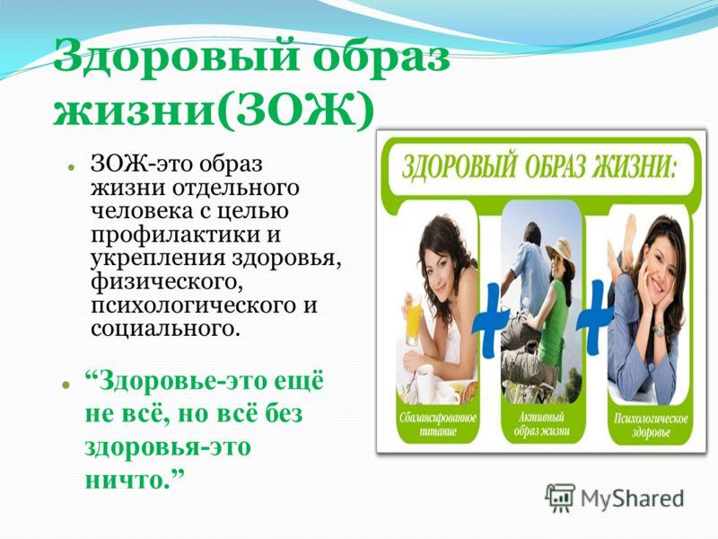 программа здоровый и безопасный образ жизни