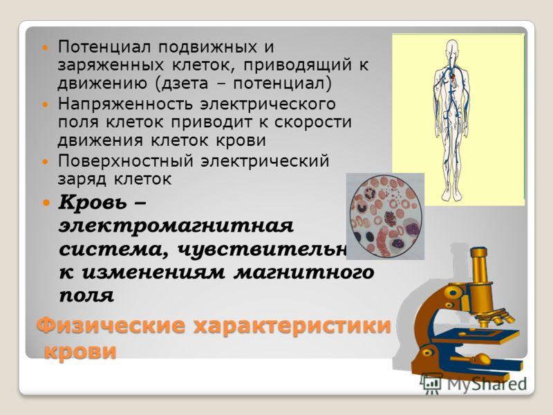 Физические характеристики крови Потенциал подвижных и заряженных клеток, приводящий к движению (дзета – потенциал) Напряженность электрического поля клеток приводит к скорости движения клеток крови Поверхностный электрический заряд клеток Кровь – эле
