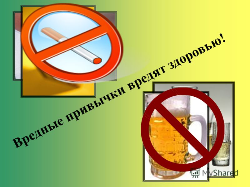 Вредные привычки вредят здоровью!