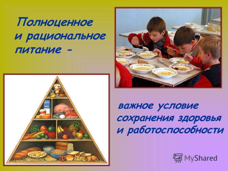 Полноценное и рациональное питание - важное условие сохранения здоровья и работоспособности