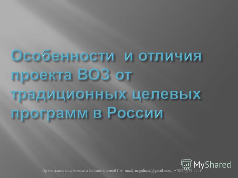 Презентация подготовлена Миннигалеевой Г. А. email: m.gulnara@gmail.com, +7(927)949-5578