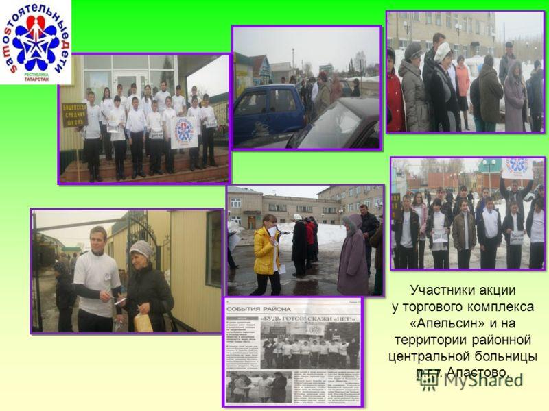 Участники акции у торгового комплекса «Апельсин» и на территории районной центральной больницы п.г.т. Апастово.