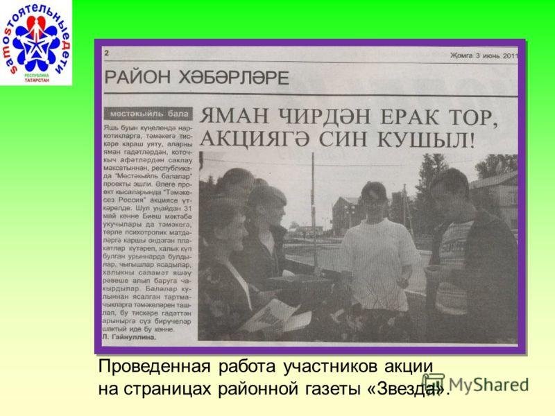 Проведенная работа участников акции на страницах районной газеты «Звезда».
