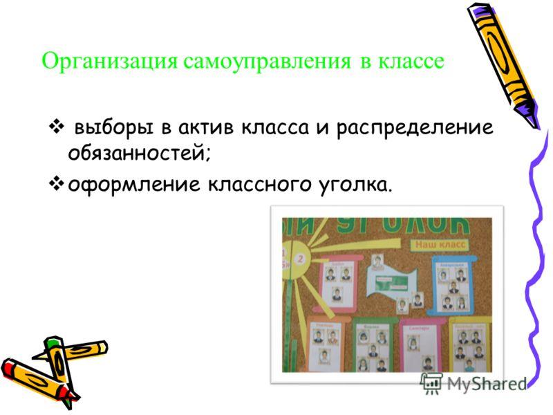 Организация самоуправления в классе выборы в актив класса и распределение обязанностей; оформление классного уголка.