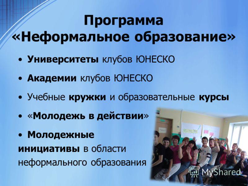 Программа «Неформальное образование» Университеты клубов ЮНЕСКО Академии клубов ЮНЕСКО Учебные кружки и образовательные курсы «Молодежь в действии» Молодежные инициативы в области неформального образования