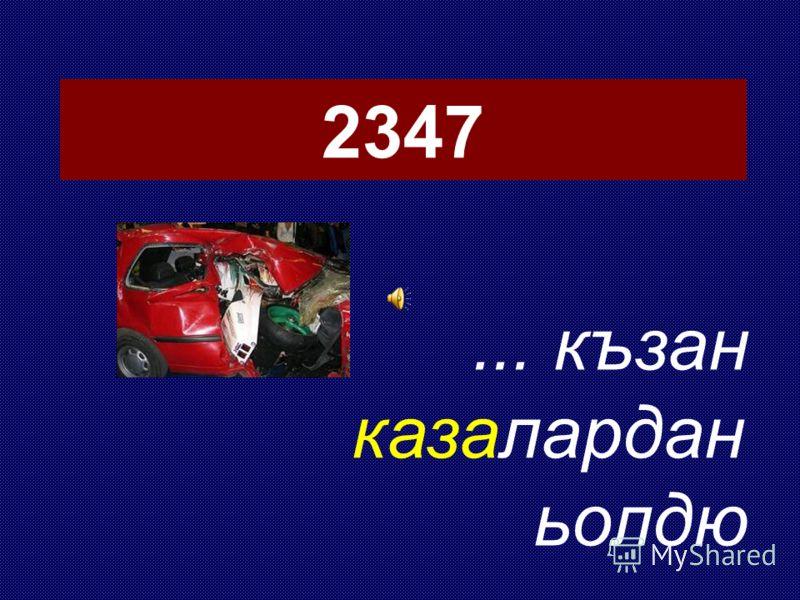 1082... Къзан ьолдюрюлдю силахла