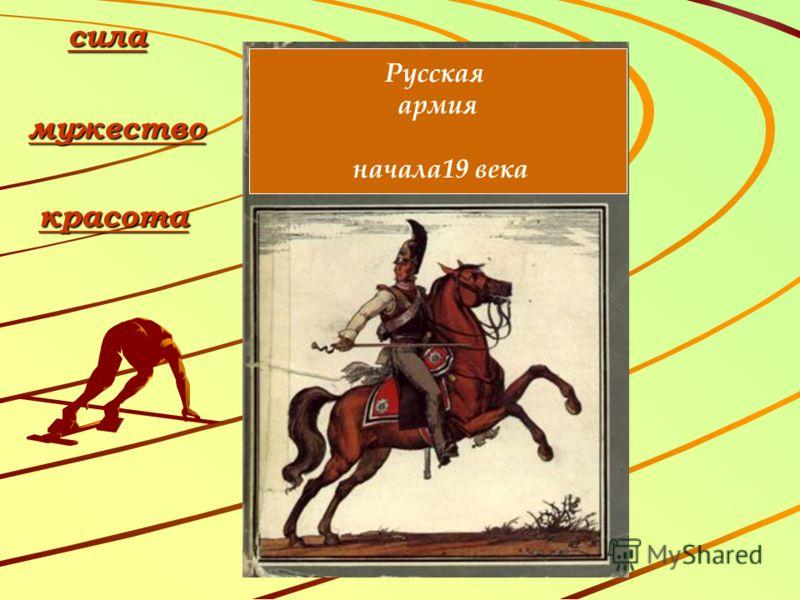 Русская армия начала19 векасиламужество красота