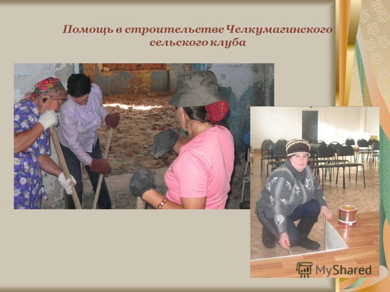 Помощь в строительстве Челкумагинского сельского клуба