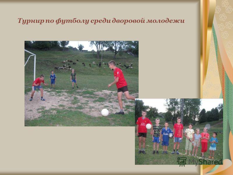 Турнир по футболу среди дворовой молодежи