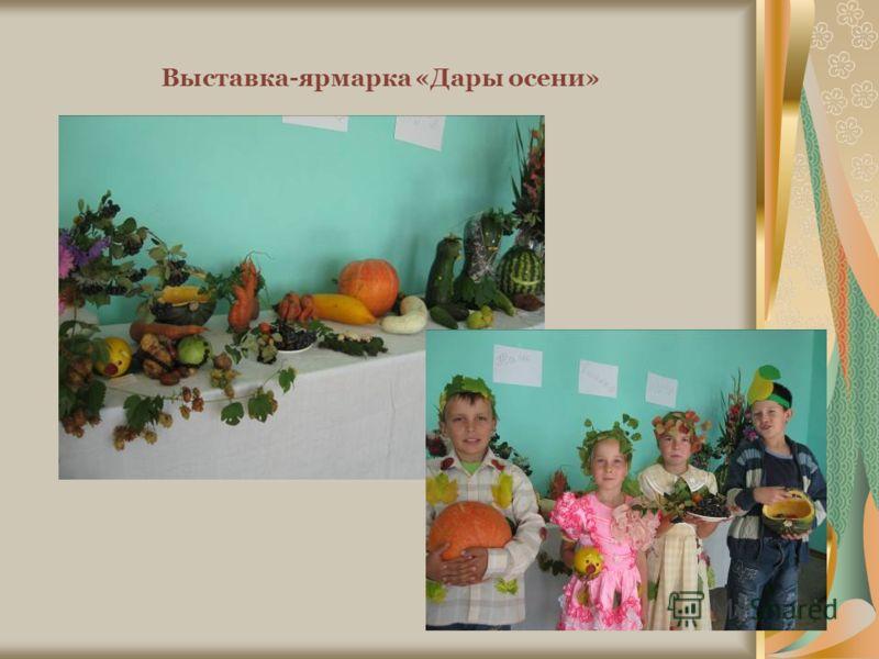 Выставка-ярмарка «Дары осени»