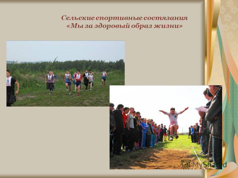 Сельские спортивные состязания «Мы за здоровый образ жизни»