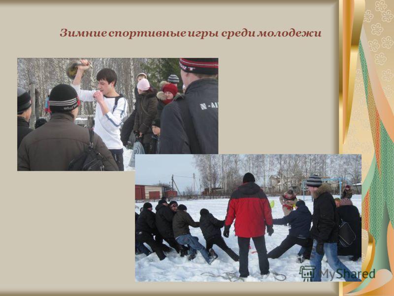 Зимние спортивные игры среди молодежи
