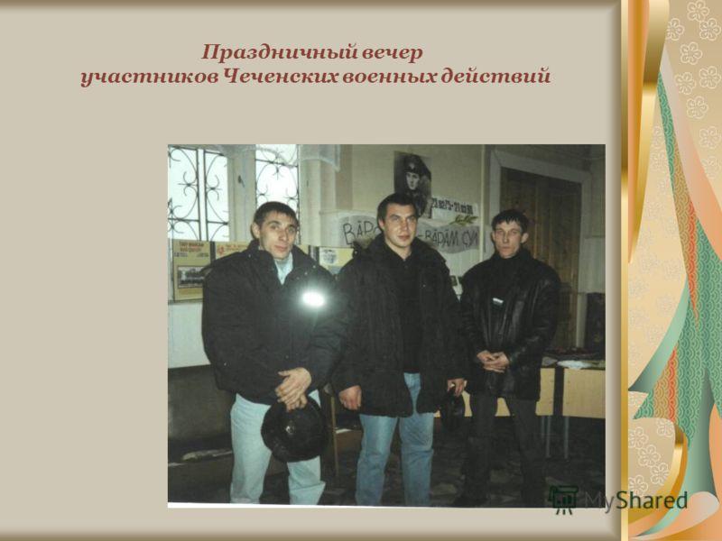 Праздничный вечер участников Чеченских военных действий