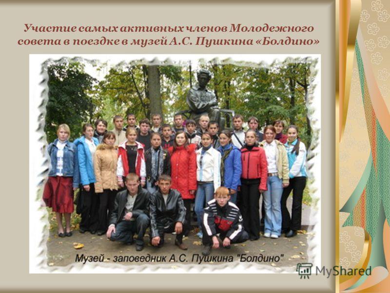 Участие самых активных членов Молодежного совета в поездке в музей А.С. Пушкина «Болдино»