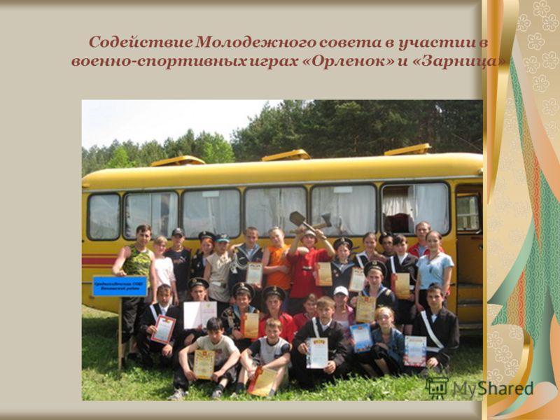 Содействие Молодежного совета в участии в военно-спортивных играх «Орленок» и «Зарница»