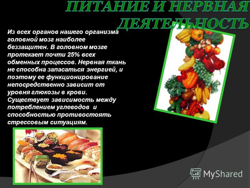 Пища, содержащая химические концентраты, может вызвать резкие головные боли, связанные с содержанием в концентратах глутамата натрия. Корректирующее питание в данной ситуации заключается в увеличении потребления овощей как источника витаминов и углев