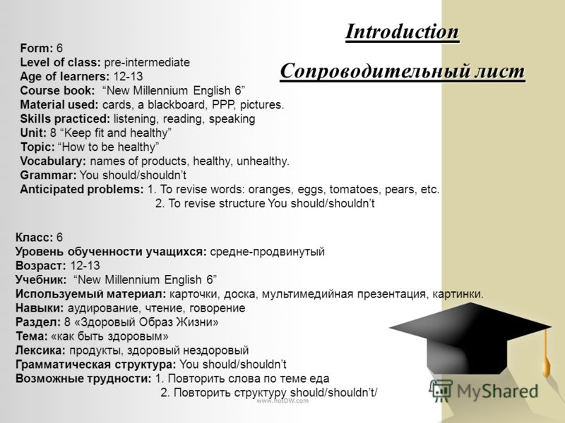 Introduction Сопроводительный лист Form: 6 Level of class: pre-intermediate Age of learners: 12-13 Course book: New Millennium English 6 Material used: cards, a blackboard, PPP, pictures. Skills practiced: listening, reading, speaking Unit: 8 Keep fi