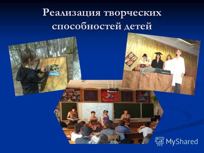Реализация творческих способностей детей