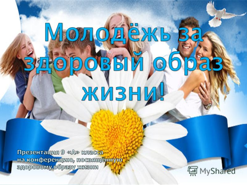 социальное здоровье и здоровый образ жизни