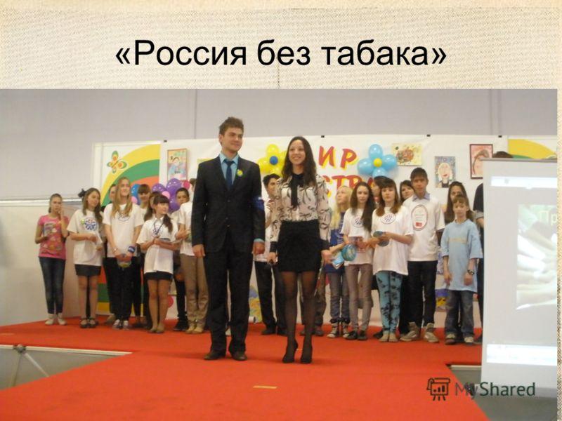 «Россия без табака»
