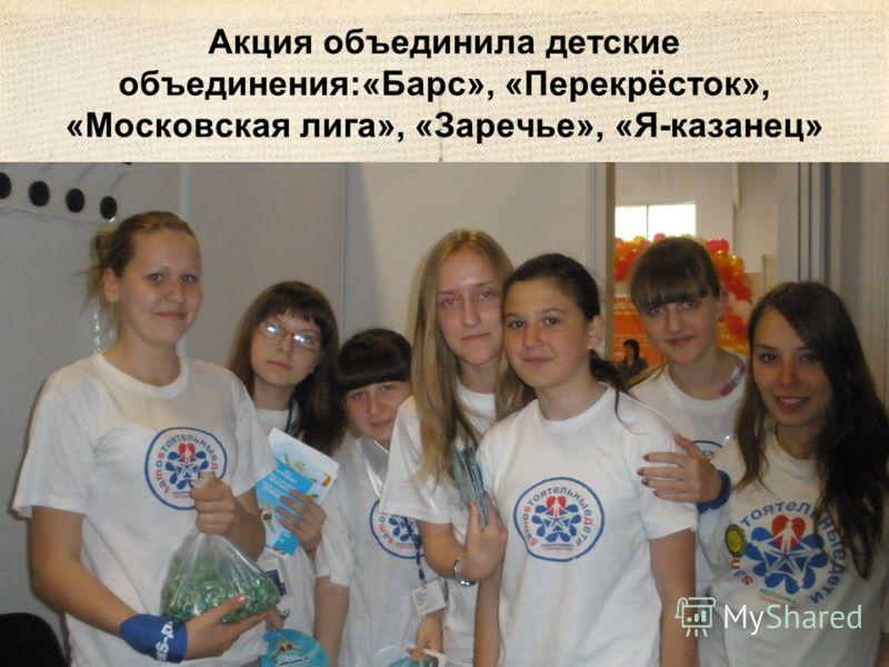 Акция объединила детские объединения:«Барс», «Перекрёсток», «Московская лига», «Заречье», «Я-казанец»