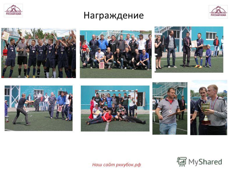 Награждение Наш сайт рккубок.рф