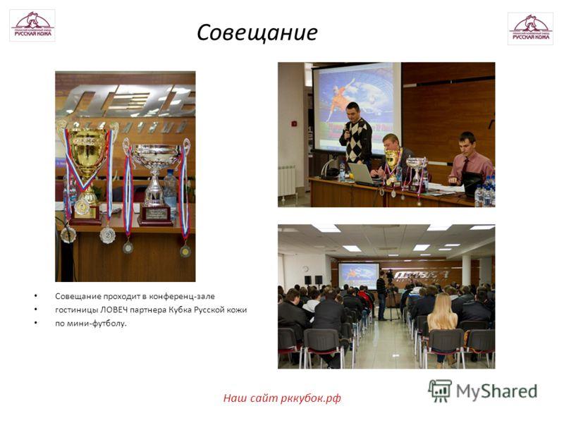 Совещание Совещание проходит в конференц-зале гостиницы ЛОВЕЧ партнера Кубка Русской кожи по мини-футболу. Наш сайт рккубок.рф