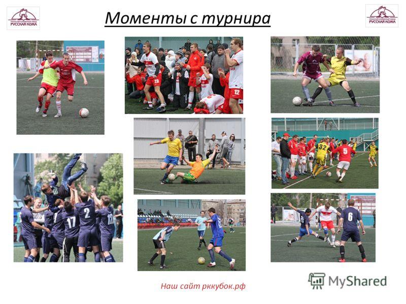 Моменты с турнира Наш сайт рккубок.рф