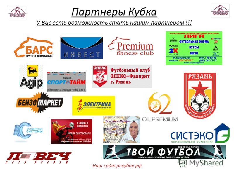 Партнеры Кубка У Вас есть возможность стать нашим партнером !!! Наш сайт рккубок.рф