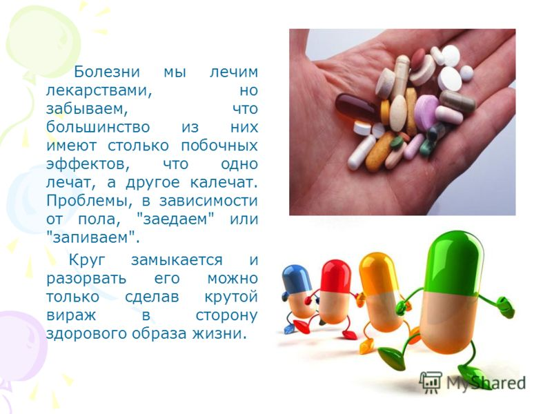 Болезни мы лечим лекарствами, но забываем, что большинство из них имеют столько побочных эффектов, что одно лечат, а другое калечат. Проблемы, в зависимости от пола,
