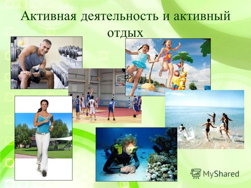 Активная деятельность и активный отдых