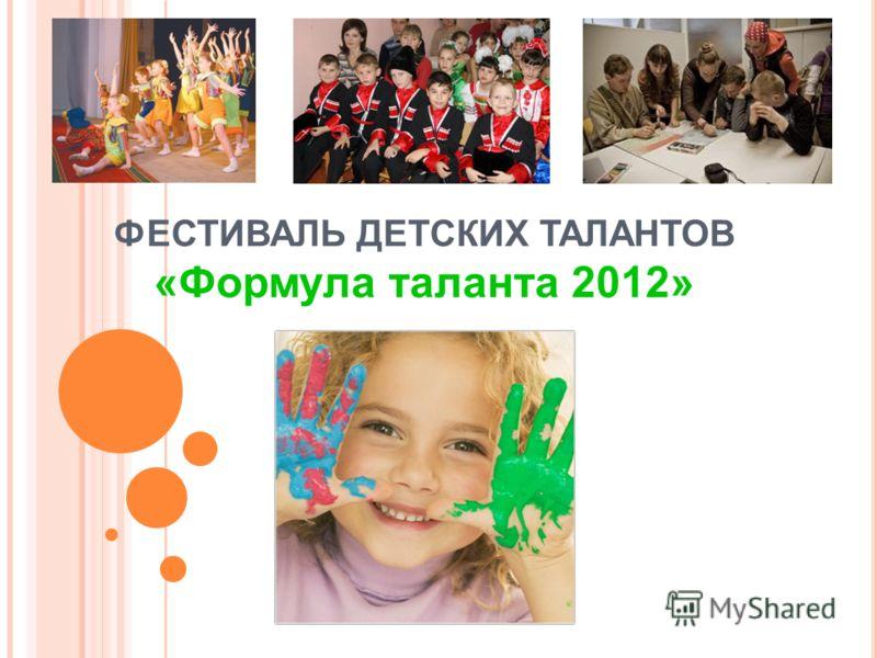 ФЕСТИВАЛЬ ДЕТСКИХ ТАЛАНТОВ «Формула таланта 2012»