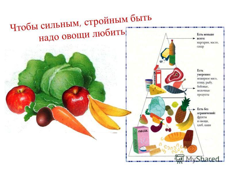 Чтобы сильным, стройным быть надо овощи любить