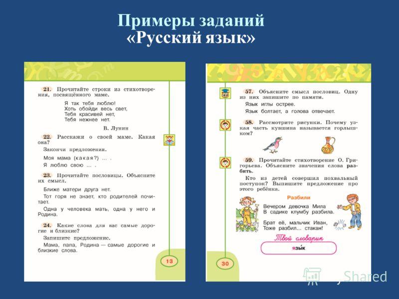 Примеры заданий «Русский язык»