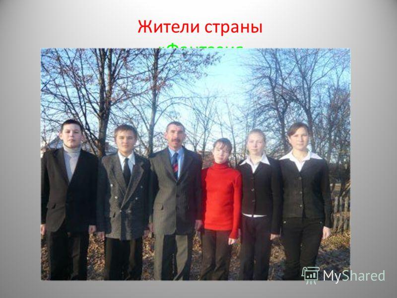 Жители страны «Фантазия
