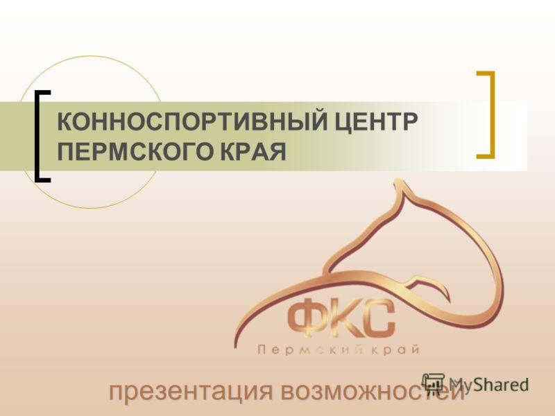 КОННОСПОРТИВНЫЙ ЦЕНТР ПЕРМСКОГО КРАЯ презентация возможностей