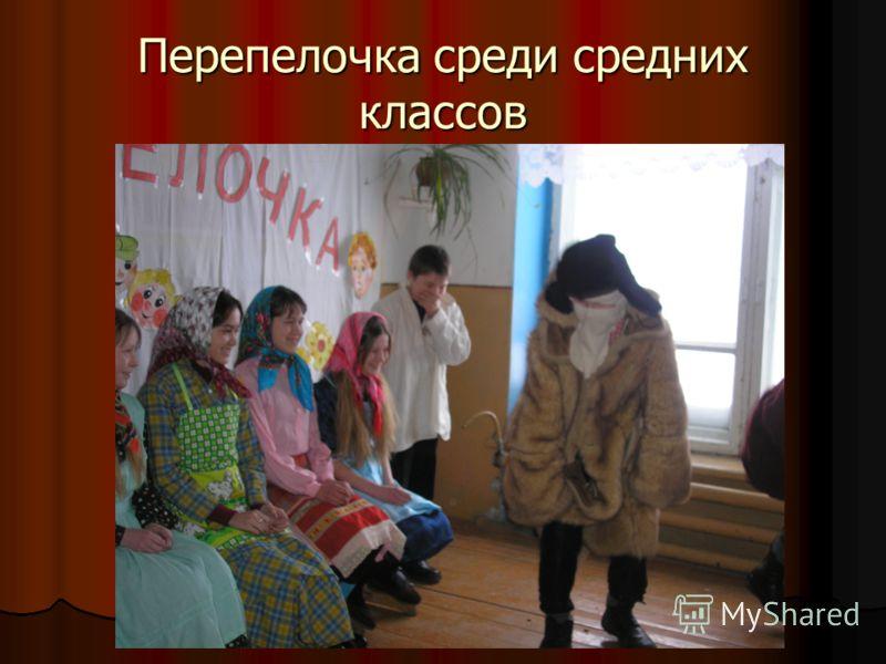 Наш класс и наша школьная жизнь…