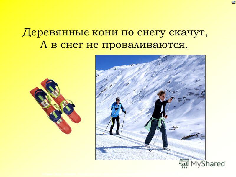 Кто на льду меня догонит? Мы бежим вперегонки. А несут меня не кони, А блестящие…