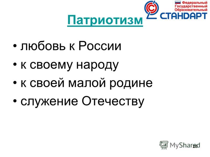26 Патриотизм любовь к России к своему народу к своей малой родине служение Отечеству