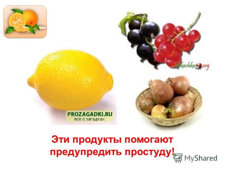 Эти продукты помогают предупредить простуду!