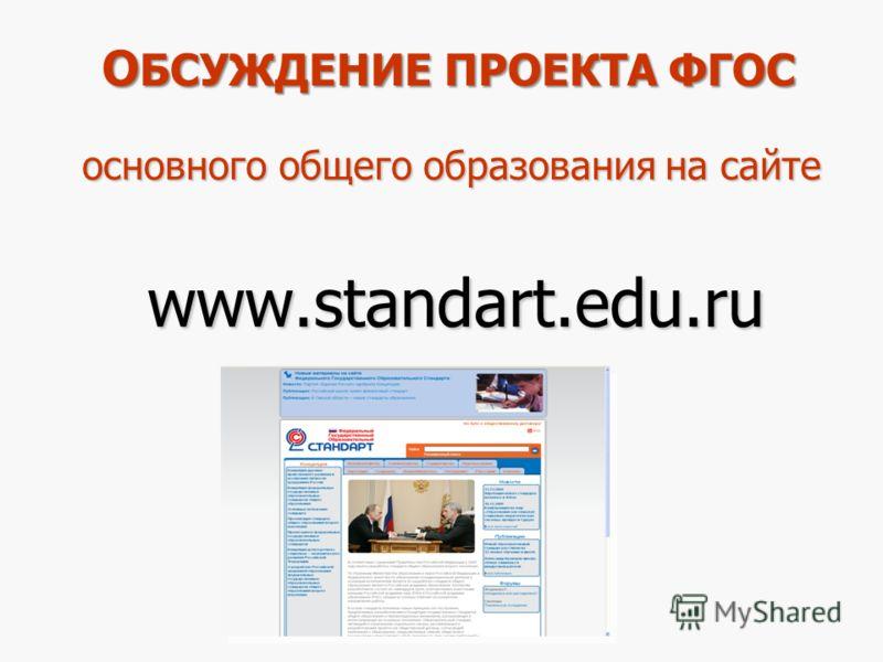 О БСУЖДЕНИЕ ПРОЕКТА ФГОС основного общего образования на сайте www.standart.edu.ru 33