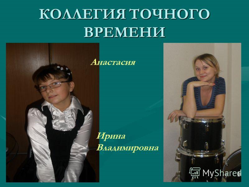 КОЛЛЕГИЯ ТОЧНОГО ВРЕМЕНИ Ирина Владимировна Анастасия