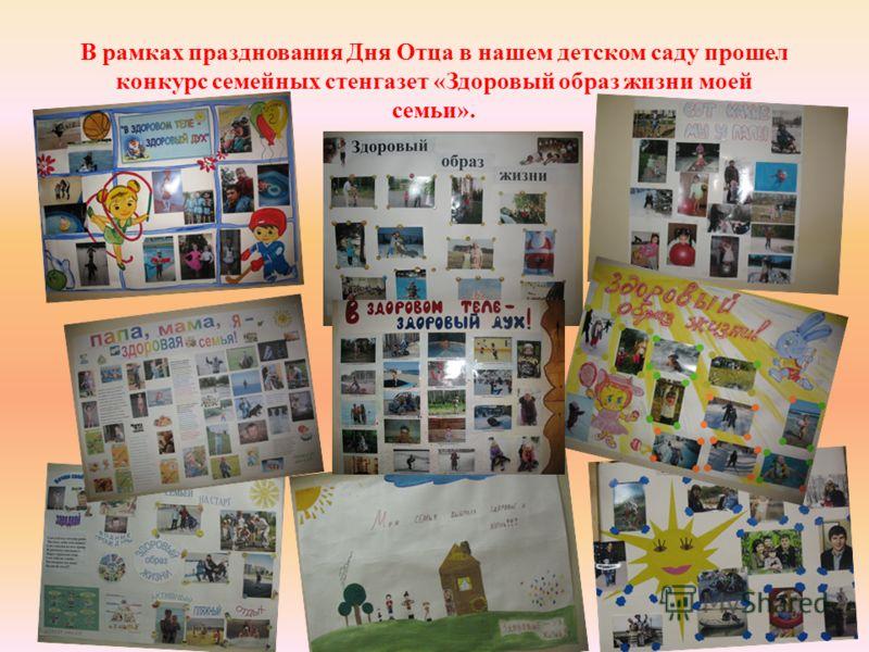 В рамках празднования Дня Отца в нашем детском саду прошел конкурс семейных стенгазет «Здоровый образ жизни моей семьи».
