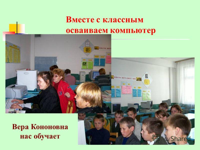 Вместе с классным осваиваем компьютер Вера Кононовна нас обучает