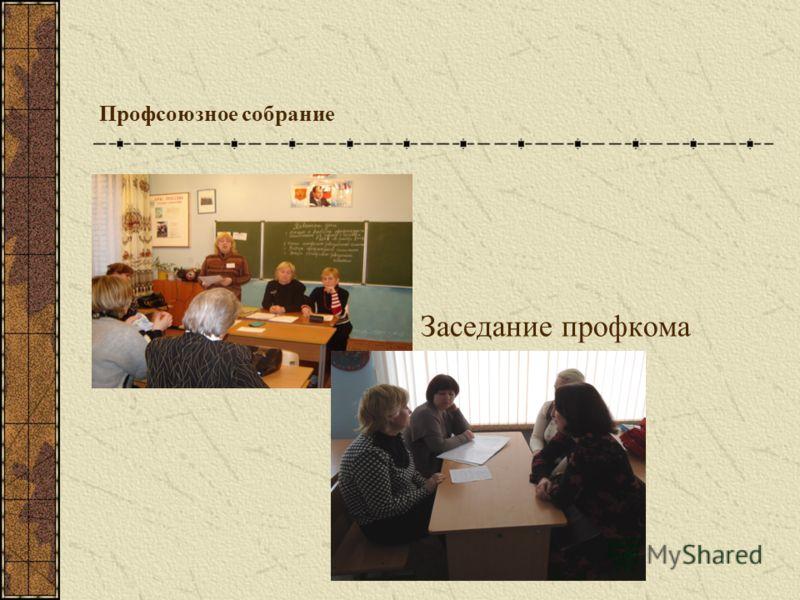 Заседание профкома Профсоюзное собрание