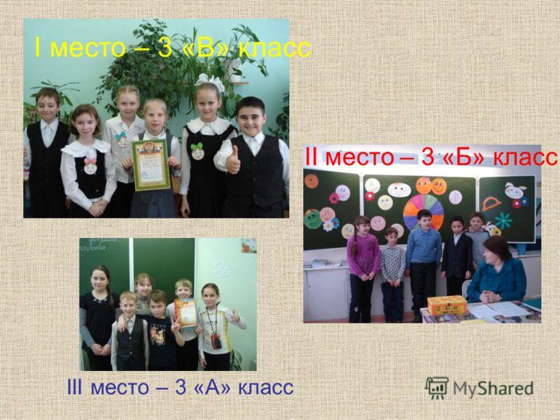 I место – 3 «В» класс II место – 3 «Б» класс III место – 3 «А» класс