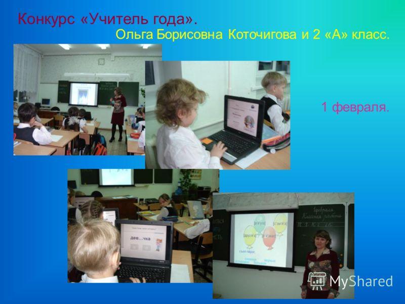 Конкурс «Учитель года». Ольга Борисовна Коточигова и 2 «А» класс. 1 февраля.